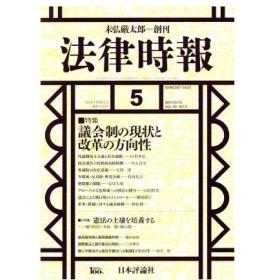 法律時報(2018年5月号) 月刊誌/日本評論社(その他)