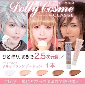ドーリーコスメ リキッドファンデーション 35g 1本 Dolly Cosme Liquid Foundation コスプレ