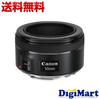 キヤノン Canon EF50mm F1.8 STM【新品・並行輸入品・保証付き】(EF50mm)