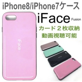 eaff977a30 iFace Fusion iphone8ケース iphone7ケース カード収納ケース