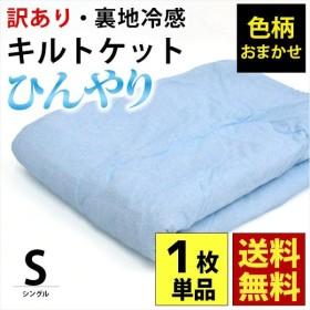 訳あり品 接触冷感キルトケット シングル ひんやり 肌掛け布団 洗える 肌布団 色柄・品質おまかせ