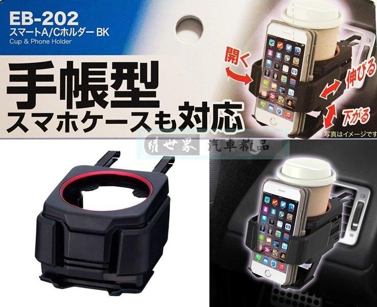 權世界@汽車用品 日本 SEIKO 4點式膜片冷氣孔飲料架+手機架(大螢幕及掀蓋式手機保護套適用) EB-202