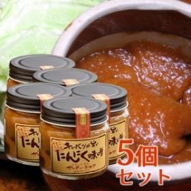 【●お取り寄せ】サッテージャワ キャベツが旨いにんにく味噌 150g×5個セット【送料無料】
