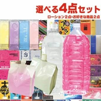 ◆【あす着】自分で選べるローション+お好きな商品 計4点セット! 業務用ローション3Lセット(2L+1L)(カラー2色・粘度4タイプから選択) +