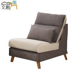 文創集 崔納 時尚棉麻布單人座沙發椅