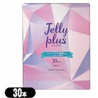 【即日発送】◆【さらに選べるおまけ付き】【女性用潤滑ゼリー】ジェクス ゼリープラス(JELLY PLUS) 30本入り - ラヴィーナ乳酸菌配合。