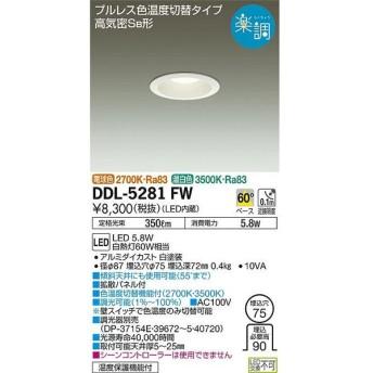 大光電機照明器具 ダウンライト 一般形 DDL-5281FW LED≪即日発送対応可能 在庫確認必要≫