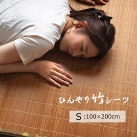 竹シーツ シングル ひんやり竹 100×200cm 接触冷感 冷感 ひんやり 敷きパッド 敷パッド 夏寝具 涼感