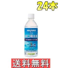 アクエリアス経口補水液500mlPET【24本×1ケース】