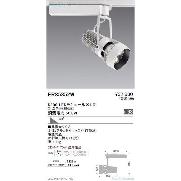 遠藤照明 スポットライト ERS5607W LED 通販 LINEポイント最大