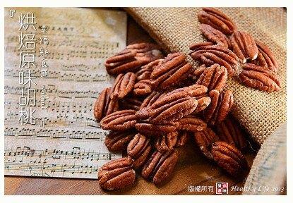 烘焙原味胡桃300g 堅果[TW00034]千御國際