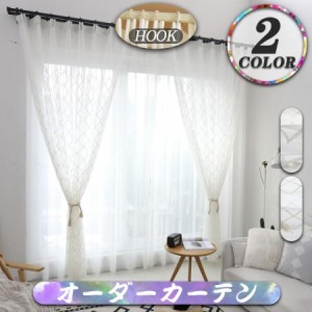 カーテン 遮光カーテン UVカット 遮光 フック ミラーレースカーテン ミラーカーテン おしゃれ オーダーカーテン