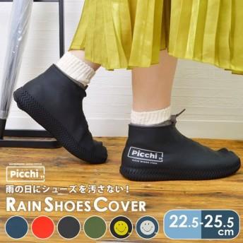 レイン シューズカバー Mサイズ PICCHI 防水 22.5-25.5cm対応 シリコン レディース メンズ 小さいサイズ 防水 アウトドア 靴 カバー
