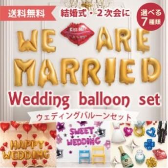 M1 結婚式バルーンセット 飾り ハート ウェディング フォトプロップス ハート レター バナー ガ
