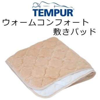 2018NEW テンピュール ウォーム コンフォート 敷きパッド シングルサイズ用(97×200cm)tempur ベッドパッド