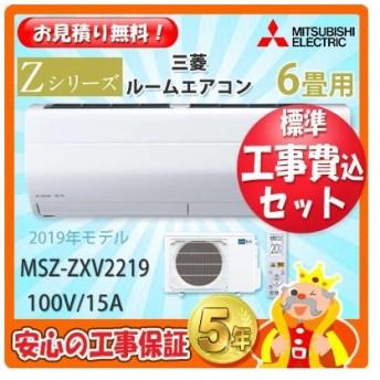 工事費込 セット MSZ-ZXV2219 三菱 6畳用 エアコン 工事費込み 19年製 ((エリア限定))