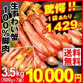 かに カニ 蟹  大特価 生ずわいがに 脚100%ポーション 3.5kg(500g×7袋) 1組 冷凍 お買得 数量限定 国華園