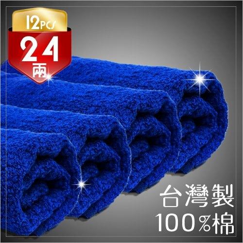 台灣製【24兩】100%純棉吸水毛巾-寶藍色(12條) [54717]