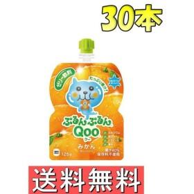ミニッツメイドぷるんぷるんQoo みかん 125gパウチ【30本×1ケース】