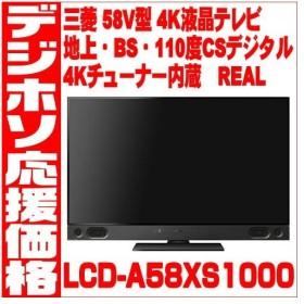 LCD−A58XS1000【新品・未開封・メーカー保証あり】三菱 58V型 地上・BS・110度CSデジタル 4K液晶テレビ 4Kチューナー内蔵 REAL