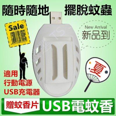 USB 電蚊香 車用 隨身 固體 寶寶 驅蚊器 露營 戶外 靜音 非 電蚊拍 防蚊液 捕蚊燈 滅蚊燈 行動電源 滅飛