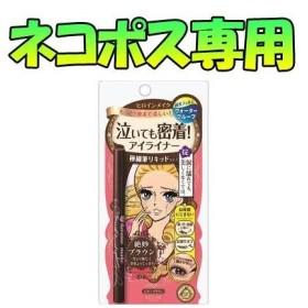 【ネコポス専用】キスミー ヒロインメイク スムースリキッドアイライナー スーパーキープ 02 ビターブラウン