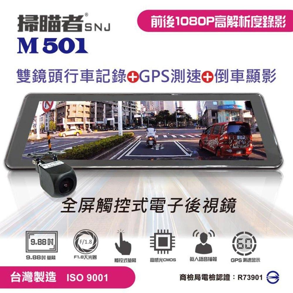 送32G卡+3孔『 掃瞄者 M501 全屏觸控式電子後視鏡 』掃描者M501/前後雙鏡頭行車記錄器+倒車顯影+GPS測速器/前後1080P/140度廣角/另售征服者雷達眼i11-X