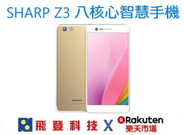 【看見美好】首購加送美國潮牌耳機 SHARP Z3 智慧型手機 八核心 5.7吋 4G/64G LTE+WCDMA 雙卡雙待機 3100MA大電量