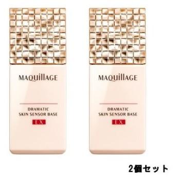 資生堂 マキアージュ ドラマティック スキンセンサー ベース EX 25ml ×2個セット [ SHISEIDO ]- 定形外送料無料 -