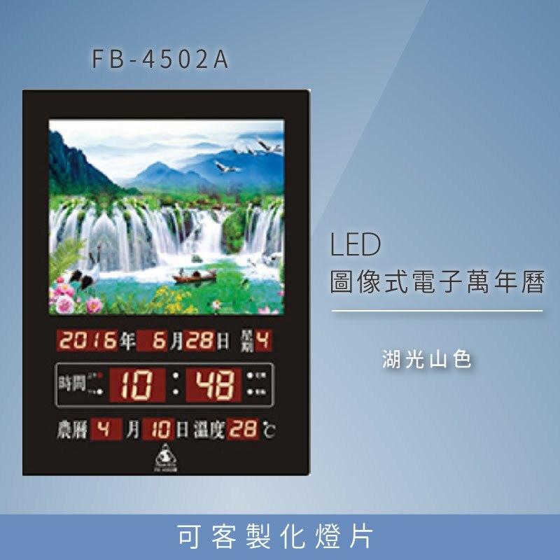 ~品牌嚴選~【鋒寶】FB-4502A 湖光山色 LED圖像電子萬年曆 電子日曆 電腦萬年曆 電子時鐘 電子鐘錶