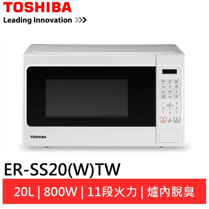 (輸碼92折)TOSHIBA 東芝20公升微電腦料理微波爐 ER-SS20(W)TW