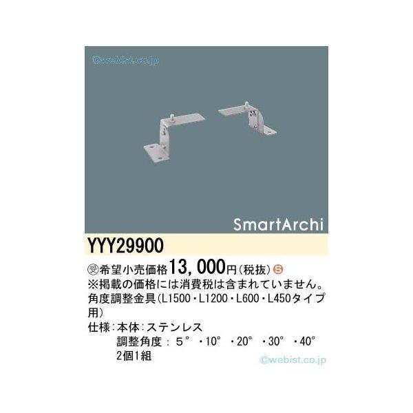 パナソニック施設照明器具 オプション YYY29900 受注生産品 H