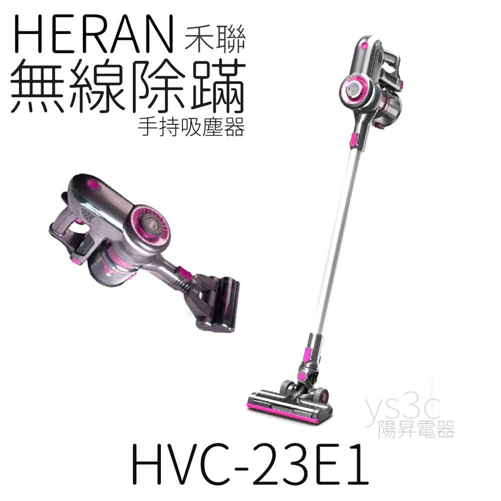 [領券現折] HERAN 禾聯無線除塵蹣吸塵器 HVC-23E1 手持無線吸塵器 除塵蹣吸塵器 寵物毛髮