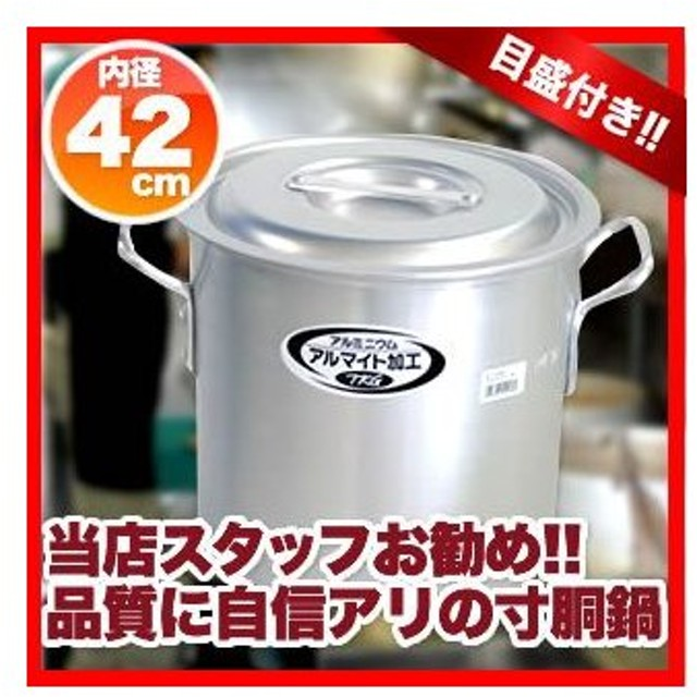 寸胴鍋 アルミニウム(アルマイト加工) (目盛付)TKG 42cm