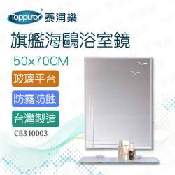 【Toppuror 泰浦樂】旗艦海鷗浴室鏡附平台 50x70CM(CB310003)