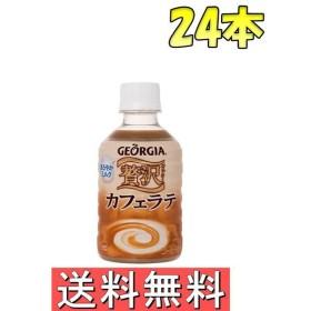 ジョージア贅沢カフェラテ 280mlPET【24本×1ケース】