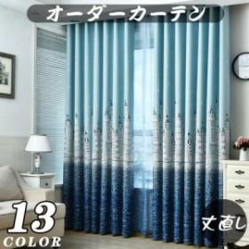 カーテン 断熱 遮熱 1枚入 プライバシー保護 防音 おしゃれ オーダーカーテン 遮光カーテン 13色 丈直し