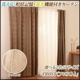 カーテン 1枚 形状記憶 遮光 洗える 「フロスト」 幅150cm×高さ90/100/105/120/135/150cmから選択可(注文加工品) (uni)