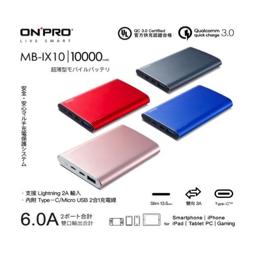 【ONPRO】 MB-IX10超薄行動電源 10000mAh 雙向充電QC3.0認證 超急速充電【JC科技】