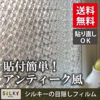 A [のり不要]ws-2023 切子クリスタルステンドグラス風ガラスフィルム幅90(数量1で1m) 窓飾