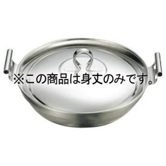 77 18-0 ちり鍋(身丈)16cm