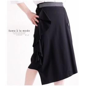 サワアラモード アシンメトリーとサイドフリルのスカート レディース ブラック F 【Sawa a la mode】
