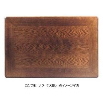 高級こたつ板 ナラ 80角 天然木突き板貼り 片面貼り、ミゾ無し つや消し仕上げ