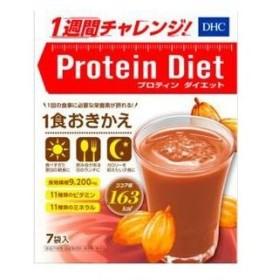 DHC プロティンダイエット ココア味7袋入 50g×7