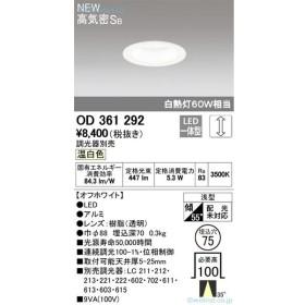 オーデリック照明器具 ダウンライト 一般形 OD361292  LED