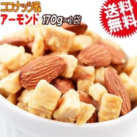 ココナッツ & アーモンド 170g×1袋 お試し 送料無料 メール便限定 カリッとしたアーモンドとココナッツの甘味が絶妙にマッチした他にはない ミックスナッツ