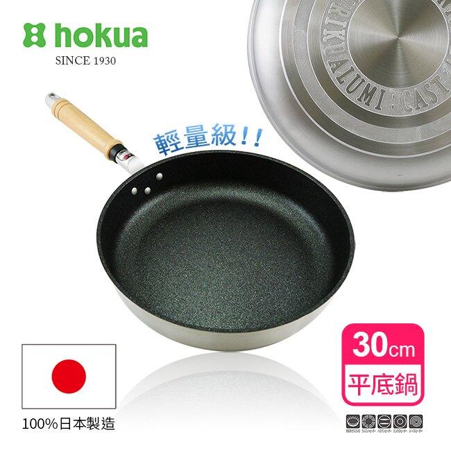 日本北陸hokua輕量級不沾Mystar黑金鋼平底鍋30cm可使用金屬鏟/日本製