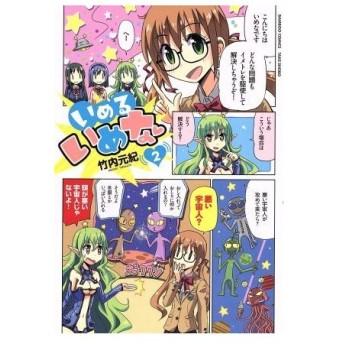 いめるいめな(2) バンブーC/竹内元紀(著者)