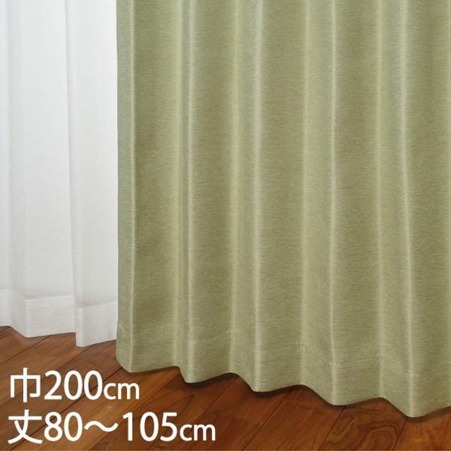 カーテン 遮光カーテン | カーテン ドレープ ライトグリーン 形状記憶 遮光2級 ウォッシャブル 遮熱 巾200×丈80〜105cm TDOS7124 KEYUCA ケユカ