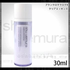 シュウウエムラ ブランクロマ クロマ4 クリア エッセンス 30ml 【美容液】 [6014388]